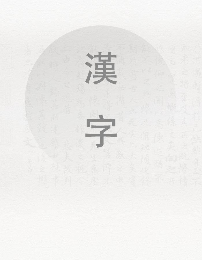 top_culture_chinese-charactor